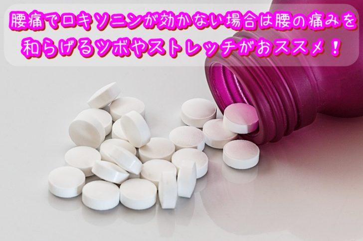 腰痛でロキソニンが効かない場合は腰の痛みを和らげるツボやストレッチがおススメ!