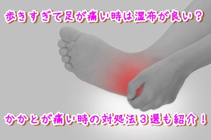 歩きすぎて足が痛い時は湿布が良い?かかとが痛い時の対処法3選も紹介!