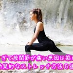 歩きすぎて股関節が痛い原因は筋肉痛?効果的なストレッチ方法5選