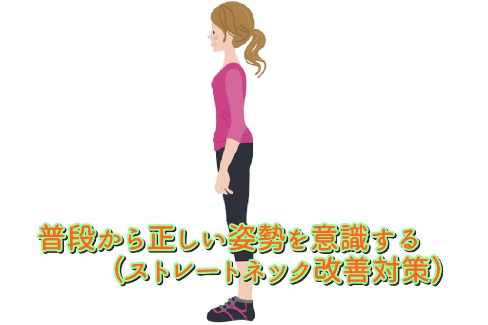 普段から正しい姿勢を意識する(ストレートネック改善対策)