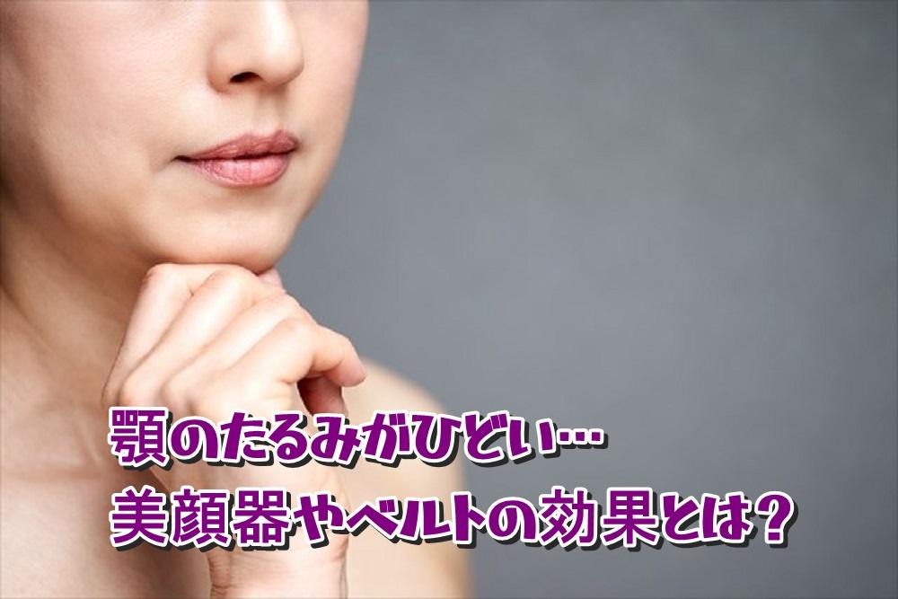 顎 たるみ 美顔器 ベルト 効果