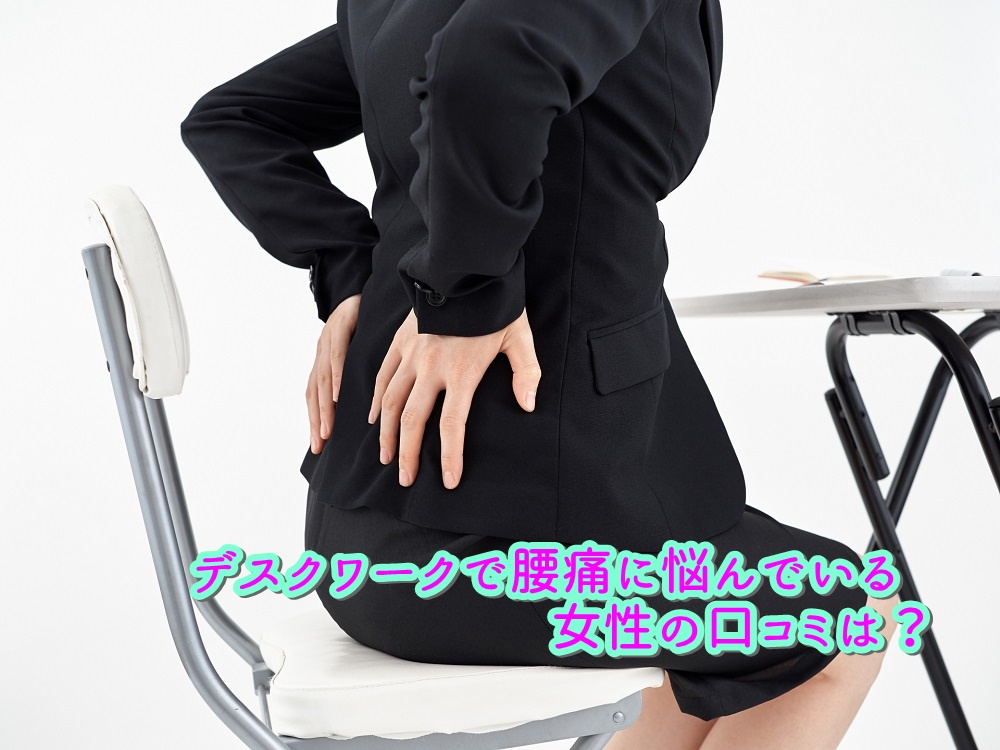 デスクワークで腰痛に悩んでいる女性の口コミは?