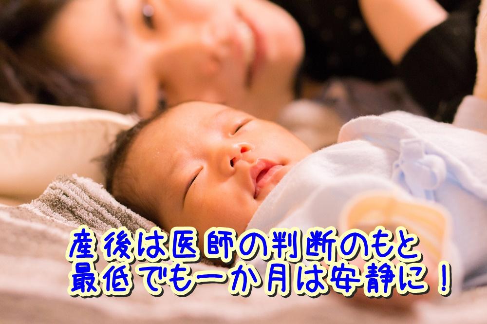 産後は医師の判断のもと、最低でも一か月は安静に!