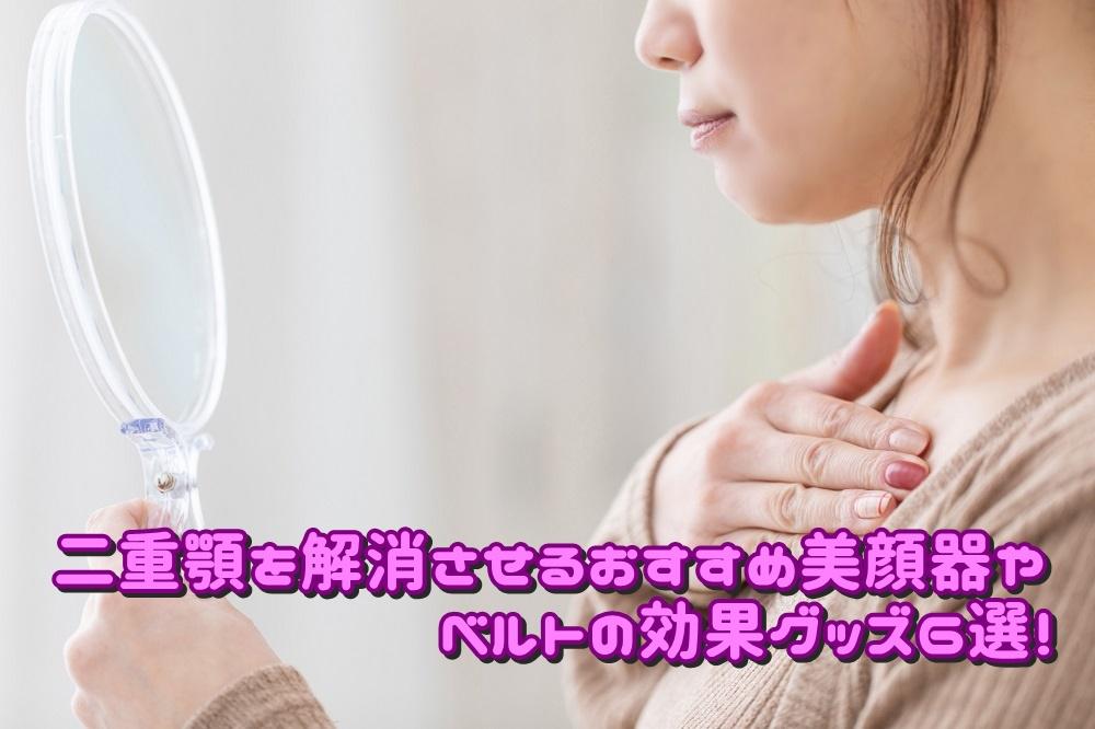 二重顎 解消 おすすめ 美顔器 ベルト 効果