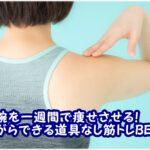 二の腕 痩せる 寝ながら 筋トレ