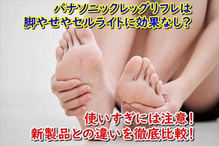 パナソニック レッグリフレ 脚やせ セルライト 効果 使いすぎ 注意 新製品 違い 比較