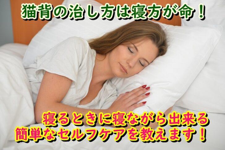 猫背の治し方は寝方が命!寝るときに寝ながら出来る簡単なセルフケアを教えます!