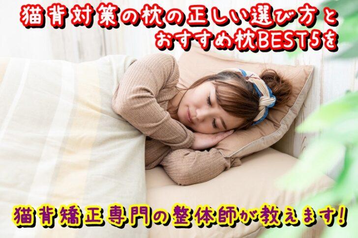 猫背対策の枕の正しい選び方とおすすめ枕BEST5を猫背矯正専門の整体師が教えます!