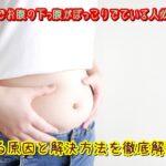 猫背でお腹の下っ腹がぽっこりでている人必見!太る原因と解決方法を徹底解説!