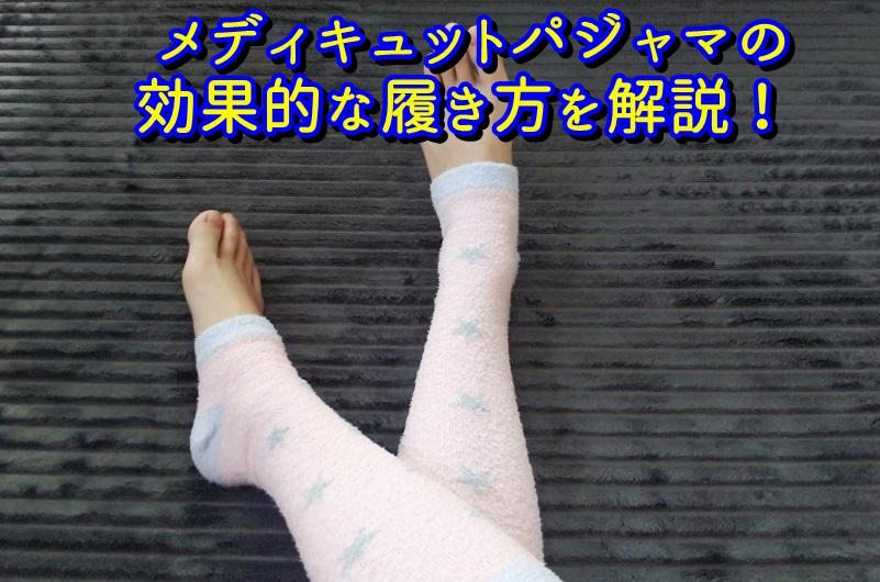 メディキュットパジャマの効果的な履き方を解説!