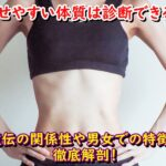 痩せやすい体質は診断できる!遺伝の関係性や男女での特徴も徹底解剖!