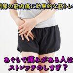 股関節の筋肉痛に効果的な筋トレ3選!あぐらで痛みがある人はストレッチのしすぎ?