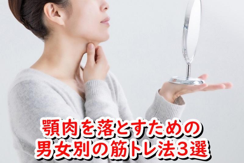 顎肉を落とすための男女別の筋トレ法3選