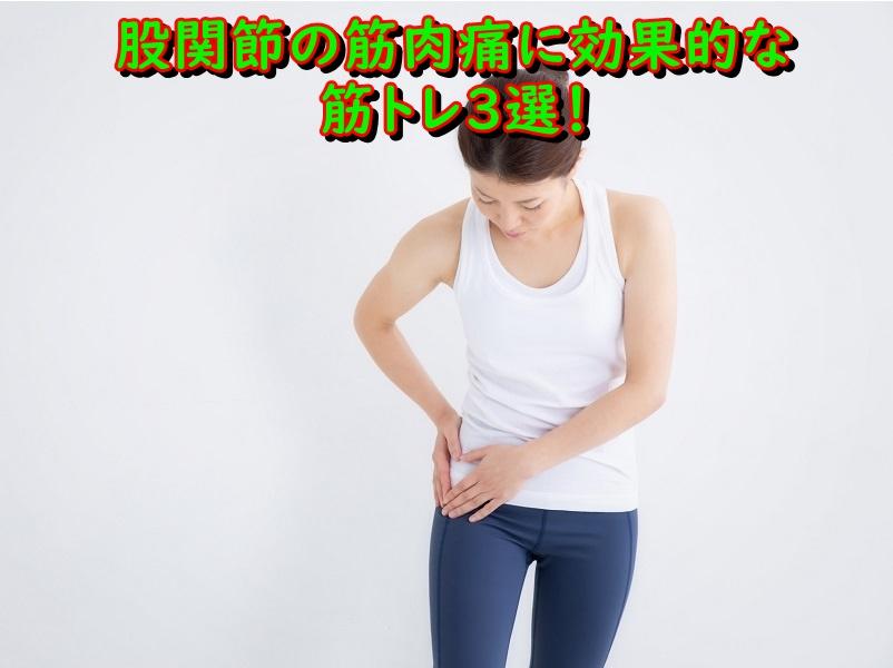 股関節の筋肉痛に効果的な筋トレ3選!