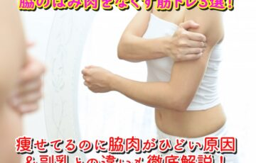脇のはみ肉をなくす筋トレ3選!痩せてるのに脇肉がひどい原因&副乳との違いも徹底解説!
